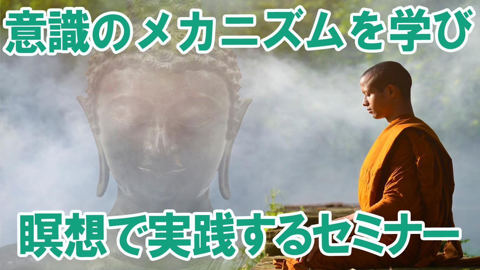 RM瞑想セミナー改5